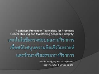 Plagiarism Prevention Technology for Promoting Critical Thinking and Maintaining Academic Integrity