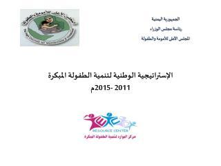 الإستراتيجية الوطنية لتنمية الطفولة المبكرة 2011 -2015م