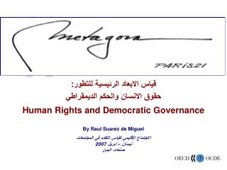 قياس الابعاد الرئيسية للتطور : حقوق الانسان والحكم الديمقراطي Human Rights and Democratic Governance By Raul Suarez de