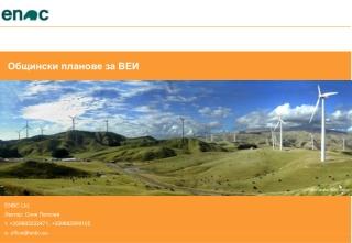 Renewable energy sustainable plans development - guideline
