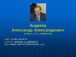 .., ..,   : a-edu.narod.ru  -: andreev_a_amail.ru :blogs.mail.ru