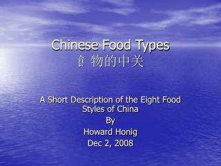 Chinese Food Types