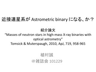 Astrometric binary      Masses of neutron stars in high-mass X-ray binaries with optical astrometry  Tomsick  Muterspau