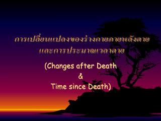 Changes after Death  Time since Death