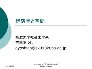 ayoshidask.tsukuba.ac.jp