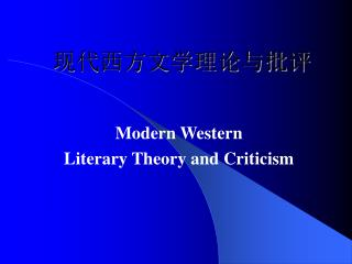 Modern Western Literary Theory and Criticism
