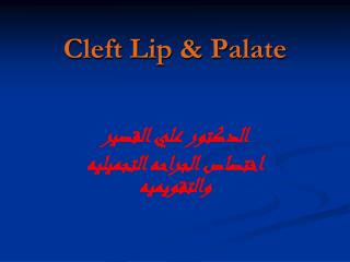 Cleft Lip  Palate