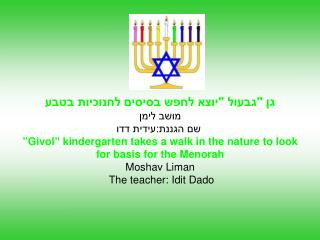 :  Givol  kindergarten takes a walk in the nature to look for basis for the Menorah Moshav Liman  The teacher