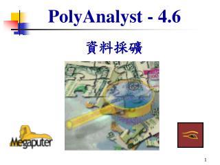 PolyAnalyst - 4.6