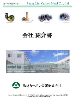 Banwool Industrial Complex B5-17, 737-2 Wonsi-Dong, Danwongu, Ansan-City, Kyunggi-do, KOREA   TEL82-31-491-2722 FAX82-31