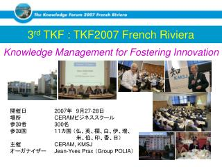 3rd TKF : TKF2007 French Riviera