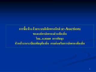 /  e-Auction  ....