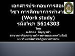 Work study  5614303  .