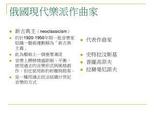 Neoclassicism 1920-1950  ,,