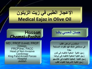 Medical Eajaz in Olive Oil