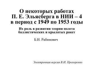 . .      4     1949  1953