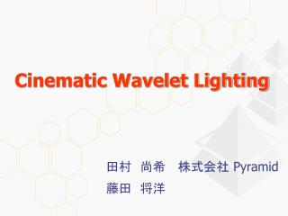 Cinematic Wavelet Lighting