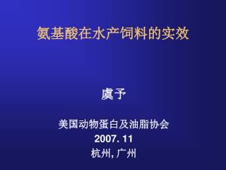 2007. 11 ,