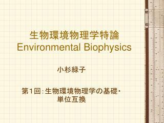 Environmental Biophysics