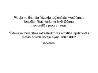 Pieejamo finan u lidzeklu regionalas kvote anas iespejamibas variantu izverte ana  nacionalas programmas   Udenssaimniec