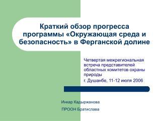 Краткий обзор прогресса программы «Окружающая среда и безопасность» в Ферганской долине