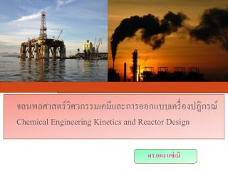 Chemical Engineering Kinetics and Reactor Design