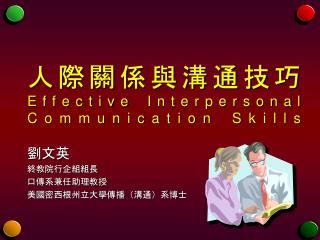 Effective Interpersonal  Communication Skills