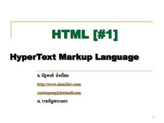 HTML [1]
