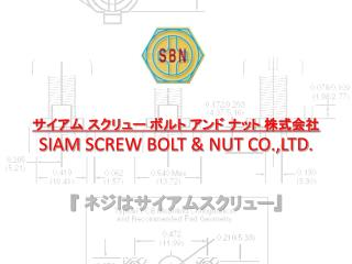 SIAM SCREW BOLT  NUT CO.,LTD.