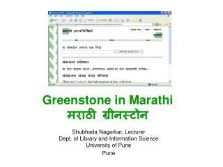 Greenstone in Marathi