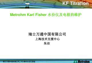 Metrohm Karl Fisher