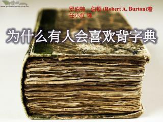 . Robert A. Burton