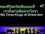 47   We Three Kings of Orient Are