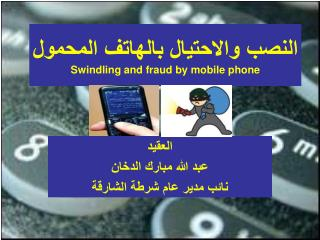 Swindling and fraud by mobile phone