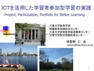 ICT  -Project, Participation, Portfolio for Better Learning