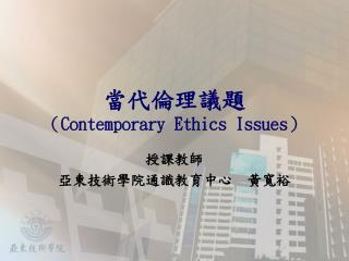 Contemporary Ethics Issues