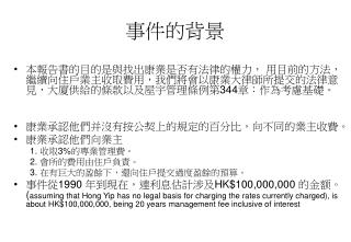 , ,,,344:   ,  3  , 1990 ,HK100,000,000  assuming that Hong Yip has no legal basis for charging the rates currently char