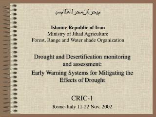 ﻢﻴﺤﺭﻟﺍﻥﻣﺤﺭﻟﺍﻪﻟﻟﺍﻡﺴﺑ Islamic Republic of Iran Ministry of Jihad Agriculture  Forest, Range and Water shade Organization