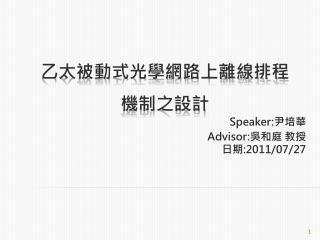 Speaker: Advisor:  :2011