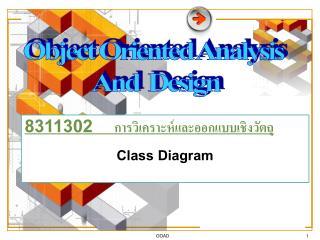 8311302       Class Diagram
