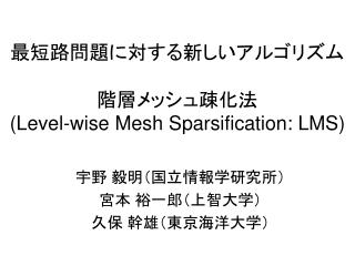 Level-wise Mesh Sparsification: LMS