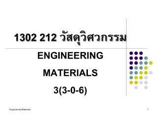 1302 212  ENGINEERING MATERIALS 33-0-6
