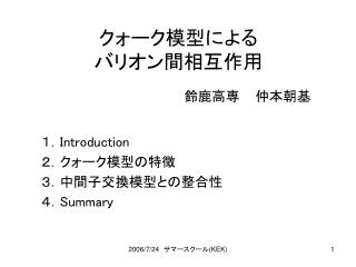 1.Introduction 2. 3. 4.Summary