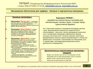 . , 044 2712452, 2712125, infotitbit.ua, titbit.ua