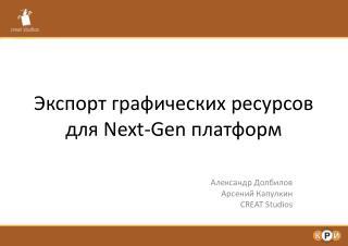 Next-Gen