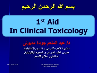 CLINICAL TOXICOLOGY