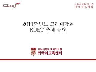 2011  KUET