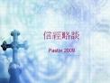 Pastor 2009