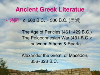 Ancient Greek Literatue