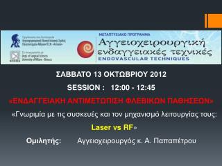 S 13 O 2012 SESSION :   12:00 - 12:45  GG OS FO TSO       G a  e t sse a t  as  eta t:     Laser vs RF   t:        ee .